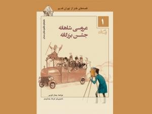 کتاب «ماجراهای ماشین مشتی ممدلی» منتشر شد