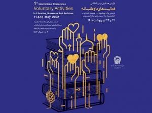 فراخوان همایش «فعالیتهای داوطلبانه؛ فرصتی برای پویاسازی کتابخانهها، موزهها و مراکز آرشیوی» منتشر شد
