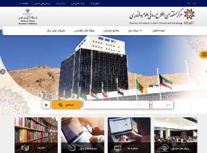 انتشار شماره جدید نشریه بین المللی IJISM