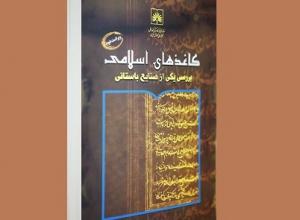 انتشار کتاب «کاغذهای اسلامی بررسی یکی از صنایع باستانی»