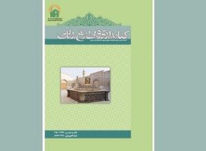نمایه شدن نشریه کتابداری و اطلاع رسانی آستان قدس در DOAJ