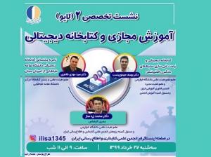 برگزاری دومین نشست تخصصی انجمن کتابداری و اطلاعرسانی ایران
