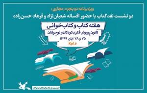 دو نشست نقد با حضور افسانه شعباننژاد و فرهاد حسنزاده برگزار میشود