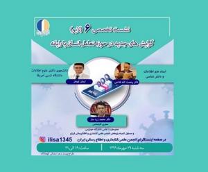 ششمین نشست تخصصی انجمن کتابداری و اطلاعرسانی ایران برگزار میشود