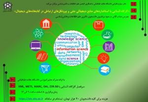کارگاه «آشنایی با استانداردهای منابع دیجیتالی متنی و پروتکلهای ارتباطی در کتابخانه های دیجیتال»