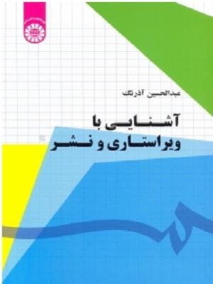 استادانه و موشکافانه: اشارهای به کتاب «آشنایی با ویراستاری و نشر»