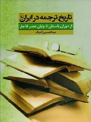 پر شدن جای خالی در تاریخ نشر و نوشتار در ایران