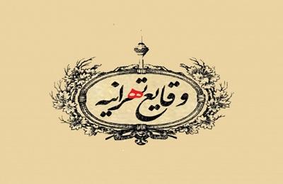 روزنامه طنز «وقایع تهرانیه»