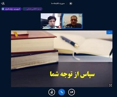 نشست مجازی مدیریت کتابخانه ها برگزار شد