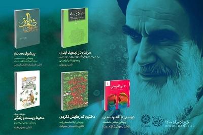 منابع طرح کتابخوان خرداد ۱۴۰۰ معرفی شد
